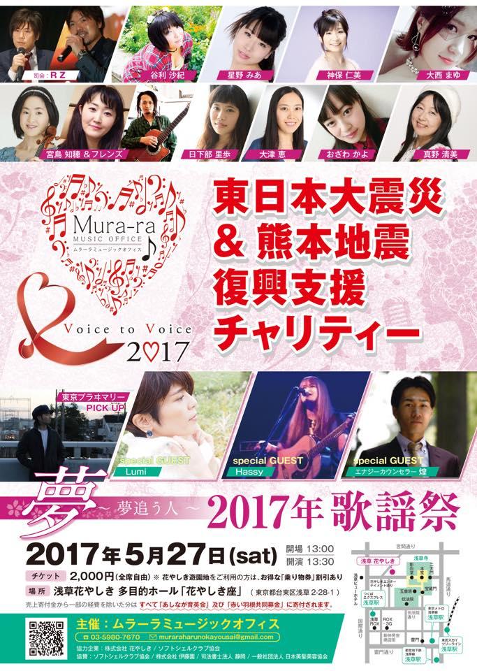 東日本大震災東北復興支援チャリティー2017